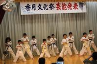 演武 (2015.10.11)の画像
