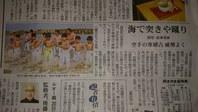 毎日新聞 (2019.1.16)の画像